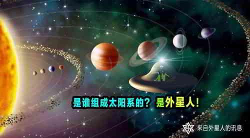 太阳系是由什么基本部分组成的?外星人组成太阳系轨道的图片 第3张