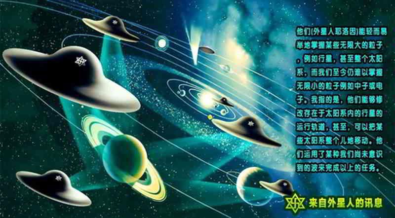 他们(外星人耶洛因科学家们)能轻而易举地掌握某些无限大的粒子,例如行星,甚至整个太阳系,而我们至今仍难以掌握无限小的粒子例如中子或电子。我指的是,他们能够修改存在于太阳系内的行星的运行轨道,甚至,可以把某些太阳系整个儿地移动。他们运用了某种我们尚未意识到的波来完成以上的任务。 第2张