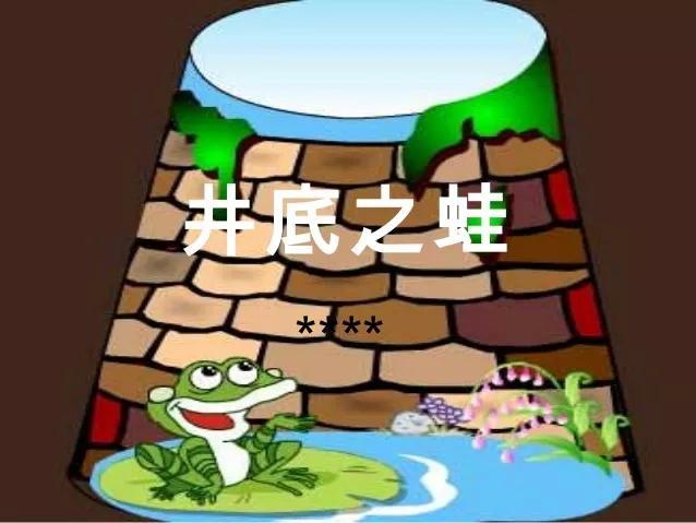 井底之蛙 第9张