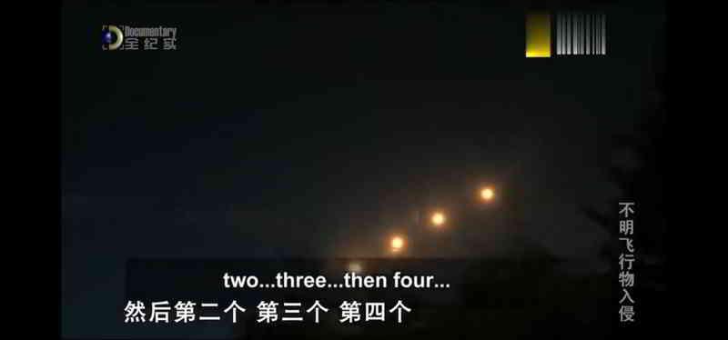 加拿大4个UFO亮光 第2张