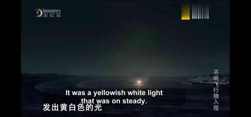 加拿大UFO变成黄白色USO 第3张
