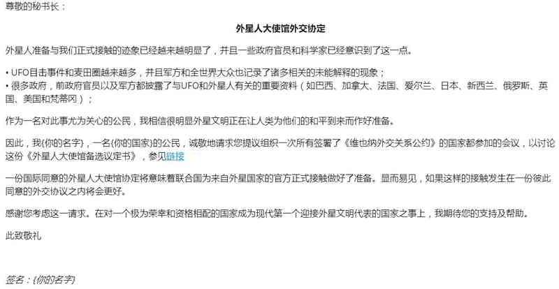 外星人大使馆外交协定邮件内容 第9张
