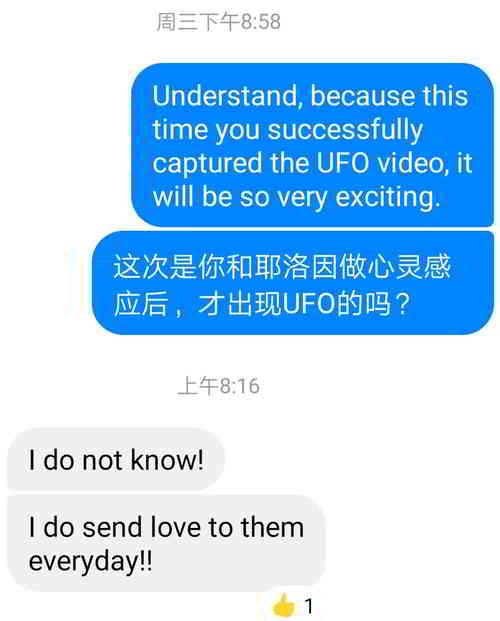 我和雷尔人Lotus在Facebook上,讨论UFO和外星人耶洛因的对话内容2 第3张