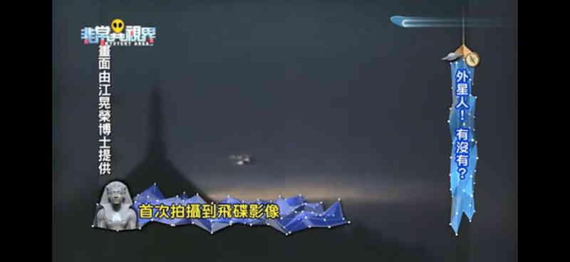未解之谜:摄影师拍摄美景竟意外拍到UFO?至今未能解释!