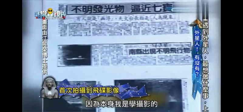中国UFO事件拍摄地点:中国湖南省南县 第2张