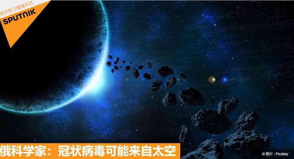 新冠病毒与外星关系:或来自太空外星人制造的吗? 第1张