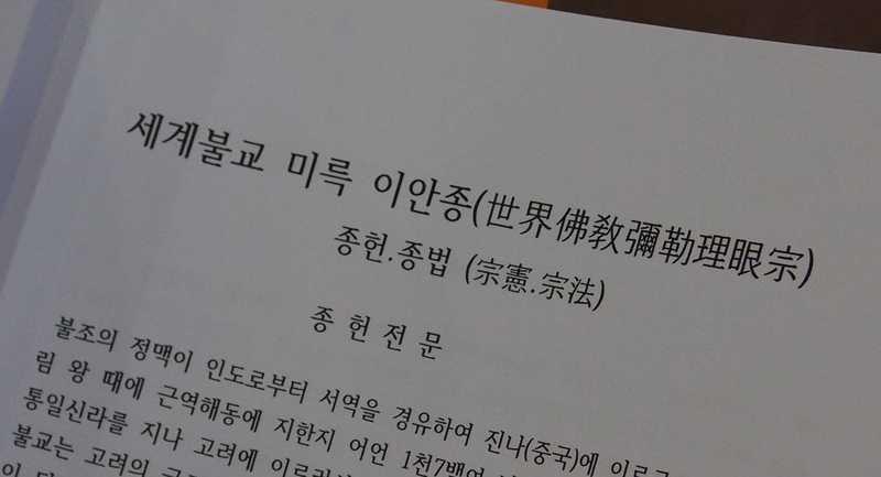 韩国理眼宗佛教会成为雷尔运动大使传播外星人讯息 3 第6张