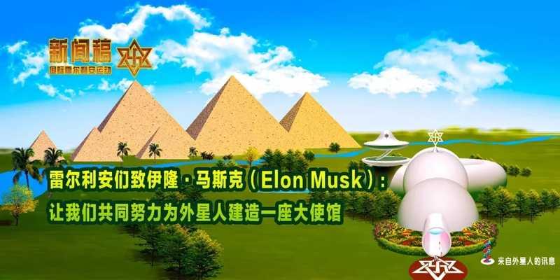 埃隆马斯克称金字塔是外星人建的,雷尔利安邀请他建立外星人大使馆