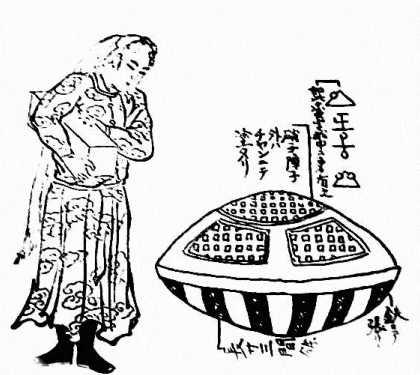 1803年日本《杏树的尘土》中的插画,有认为这是个虫洞旅行装置