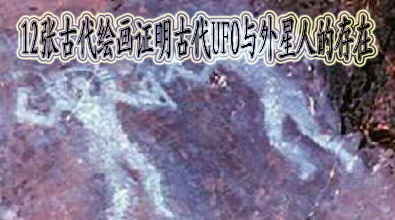 12张古代绘画证明UFO与外星人的存在的图片 第1张