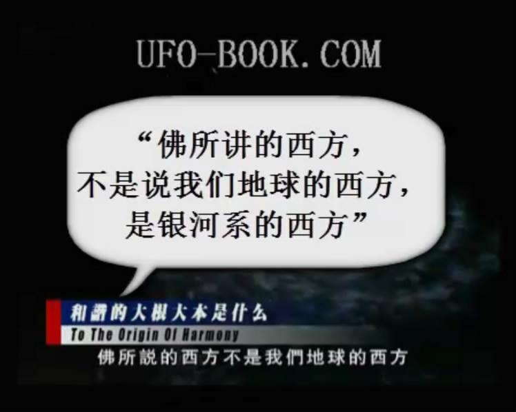净空法师:佛所讲的西方(极乐世界),不是说我们地球的西方,是我们银河系的西方 第2张